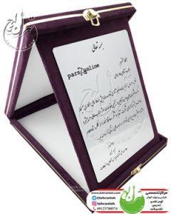 قیمت لوح تقدیر جعبه جیر