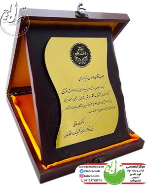 فروش لوح تقدیر جعبه چوبی برای دانشگاه تهران