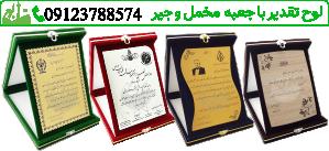 ساخت تقدیرنامه با جعبه جیر