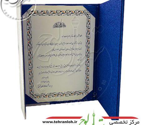 TF63-خرید لوح تقدیر کاغذ گلاسه با فولدر
