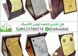 فروش لوح تقدیر جعبه چوبی وارداتی
