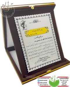 لوح سپاس جعبه جیر برای سپاه پاسداران انقلاب اسلامی