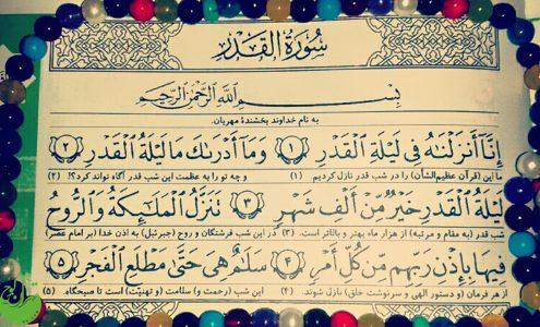 دعاهای شب های قدر