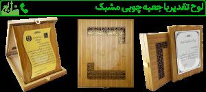 ساخت تقدیرنامه با جعبه چوبی